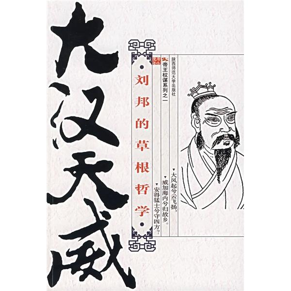 大汉天威:刘邦的草根哲学图片
