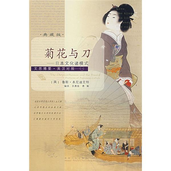 菊花与刀:日本文化诸模式(英汉对照)(典藏版)