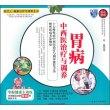 胃病中西医治疗与调养(彩色图解)-现代人健康自我调养全书
