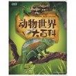 動物世界大百科(彩書坊珍藏版)