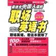职场英语,看这本就够了:最适合中国人读的职场英语书