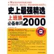 史上最强精选上班族必备单词2000(赠MP3光盘)