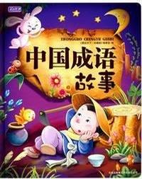 彩书坊·珍藏版:中国成语故事