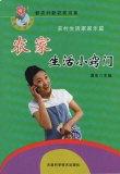 新农村新农民书系农村生活家家乐篇——农家生活小窍门