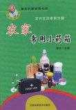 新农村新农民书系农村生活家家乐篇——农家常用小药箱