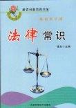 新农村新农民书系基础常识篇——法律常识