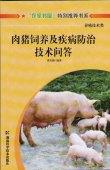 农家书屋特别推荐书系-养殖技术类——肉猪饲养及疾病防治技术问答
