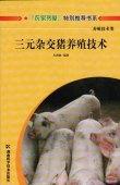 农家书屋特别推荐书系-养殖技术类——三元杂交猪养殖技术