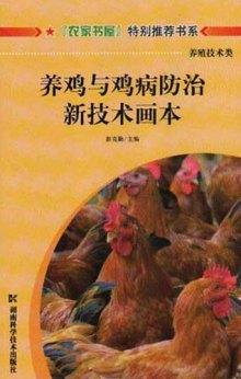 农家书屋特别推荐书系-养殖技术类——养鸡与疾病防治新技术画本
