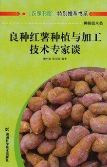 农家书屋特别推荐书系-种植技术类——良种红薯种植与加工技术专家谈