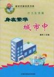 新农村新农民书系打工生活篇——身在繁华城市中