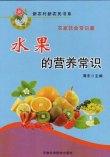 新农村新农民书系农家饮食常识篇——水果的营养常识