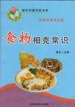 新农村新农民书系农家饮食常识篇——食物相克常识