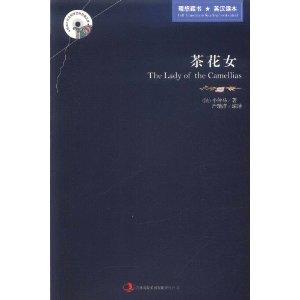 英语大书虫世界文学名著文库:茶花女