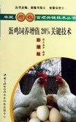 蛋鸡饲养增值20%关键技术【农民增收三农获奖图书】