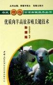 优质肉羊高效养殖关键技术【农民增收三农获奖图书】