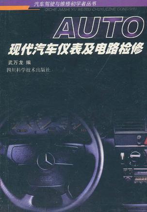 现代汽车仪表及电路检修