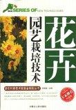 种植类:花卉园艺栽培技术