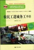 构建和谐新农村系列丛书--农民工进城务工手册