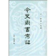 《今文尚书考证》,9787101005790(皮锡瑞 (作