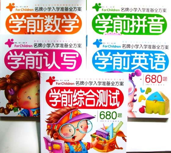 小学入学准备:学前拼音等共六册
