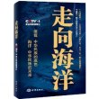走向海洋:中国第一部大型海洋文化纪录片