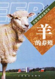 农家书屋必备用书---羊的养殖
