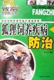 经济动物养殖专业户速成手册:狐狸饲养疾病防治