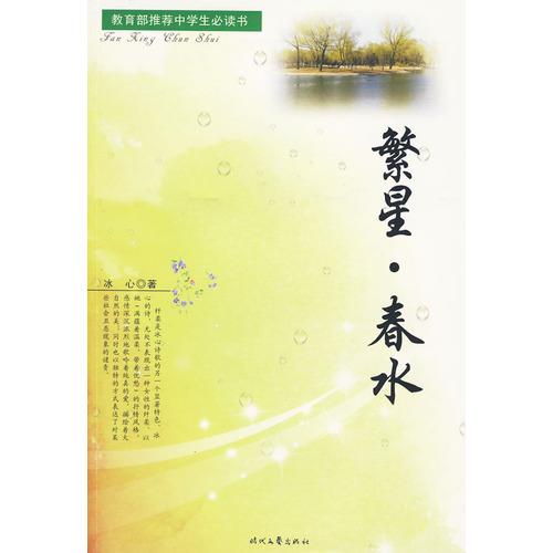 繁星春水摘抄傺-c���_繁星·春水