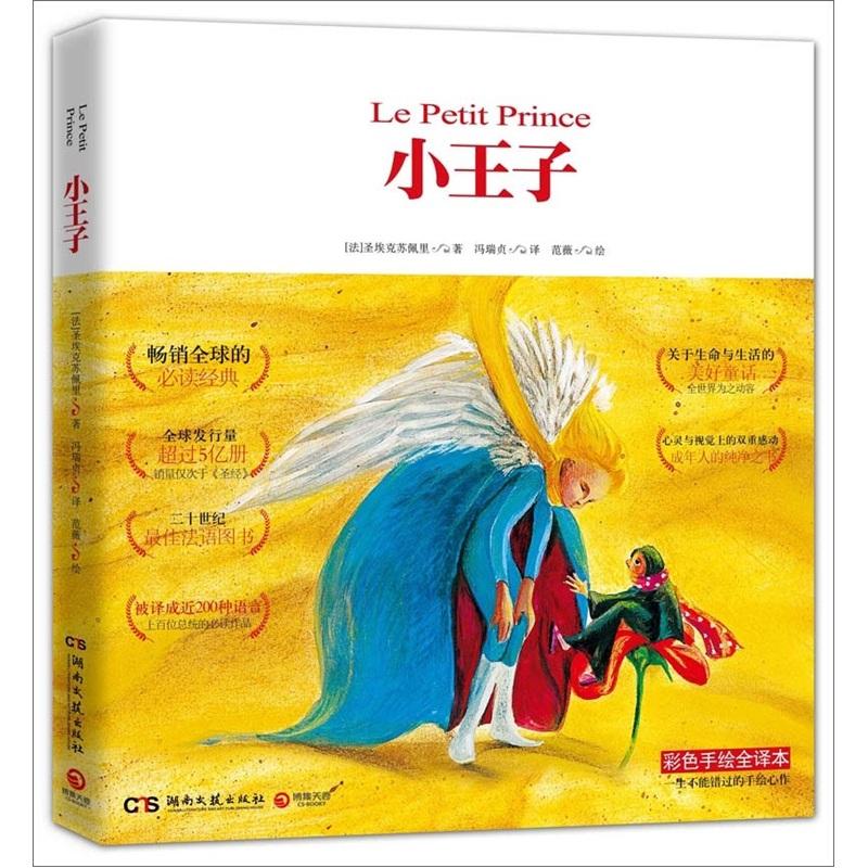 正版书籍 小王子(彩色手绘全译本)(原创彩图插画版)(附小王子&bull