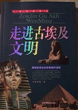 《走进古埃及文明》,9787801124234/2(令狐若明)图片