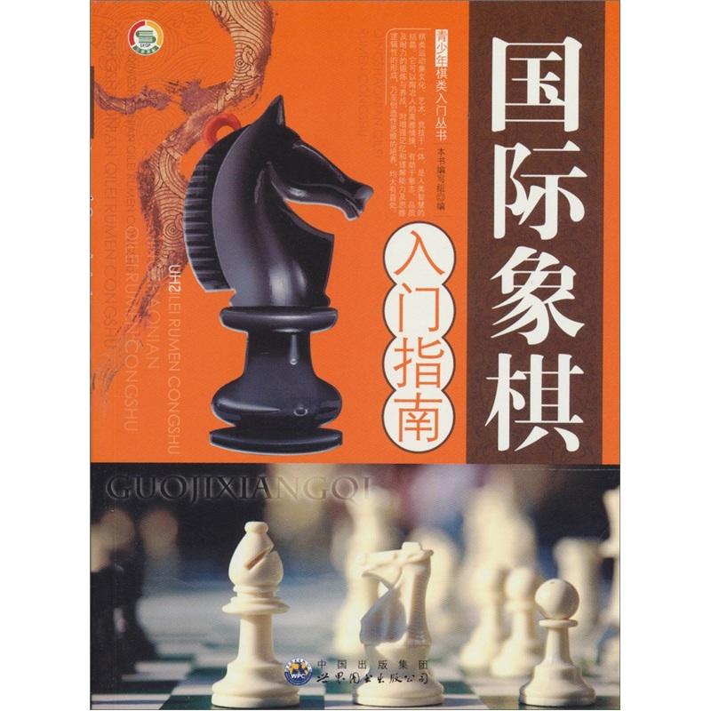 《国际象棋入门指南》图片