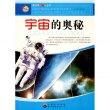 青少年科學館叢書:宇宙的奧秘