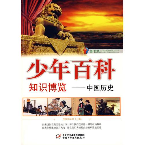 #新世紀少年百科:知識博覽.中國歷史