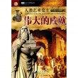 奇妙的大千世界叢書:人類藝術史上偉大的成就