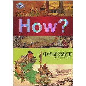 中华成语故事