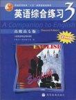 英语综合练习3