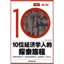 10位经济学人的探索旅程_60年60人 10位经济学人的探索旅程
