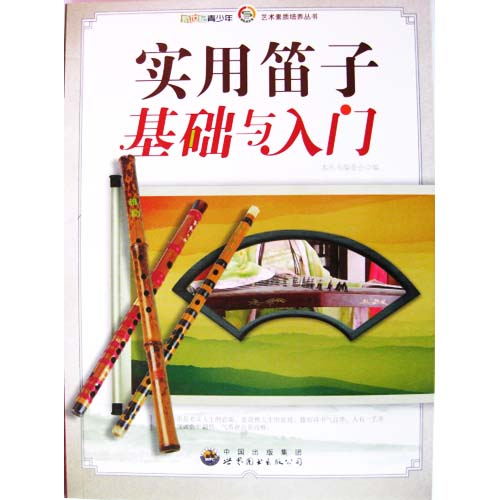 新世纪青少年艺术素质培养丛书--实用笛子基础与入门