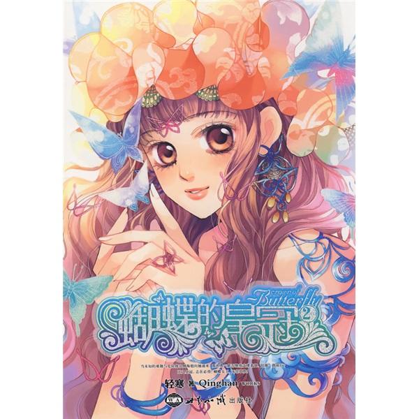 小说 玄幻小说 >> 蝴蝶的皇冠2