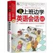 边上班边学英语会话(附MP3光盘1张)