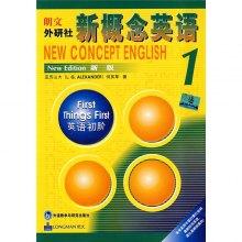 朗文外研社:新概念英语1(新版)