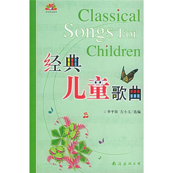 《经典儿童歌曲》,9787544224307