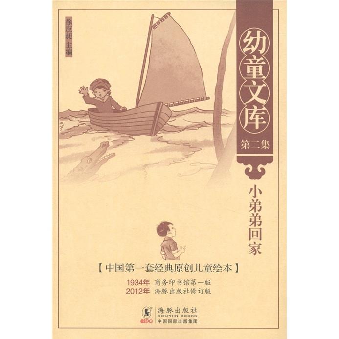 (彩绘)中国第一套经典原创儿童绘本:小弟弟回家