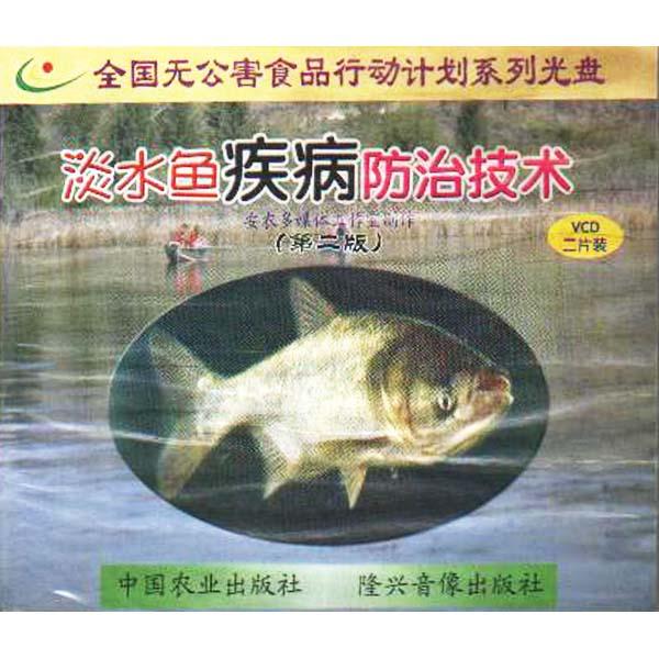 淡水鱼疾病防治技术第二版(二片装)