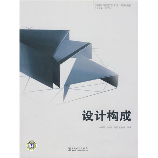 全国高等院校艺术设计规划教材:设计构成