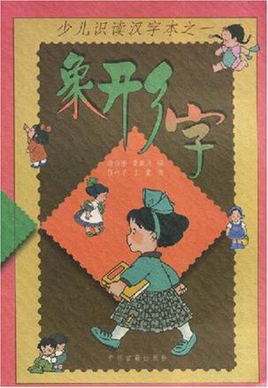 少儿识读汉字本之一 象形字
