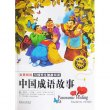 全景阅读-中国成语故事