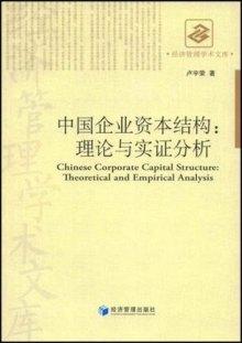 中国企业资本结构