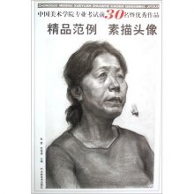 中国美术学院专业考试前30名暨优秀作品精品范例 素描头像